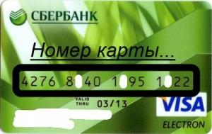 gde-nohoditsya-nomer-karty-sberbanka